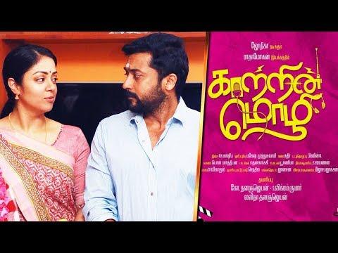 Kaatrin Mozhi | Suriya & Jyothika Started Katrin Mozhi | காற்றின் மொழி | Radha Mohan New Movie | TM