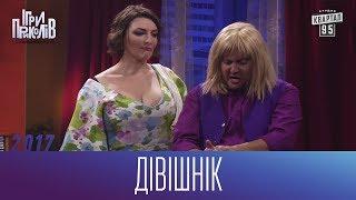 Дівішнік - Найбільш безбашенне жіноче свято | Ігри Приколів 2017