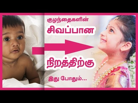 Baby skin whitening | How to make baby skin fair and glow? | Tamil Beauty Tips
