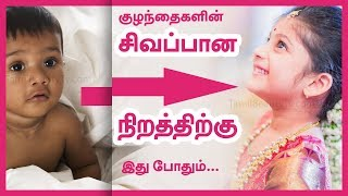 Baby skin whitening | How to make baby skin fair? | Tamil Beauty Tips