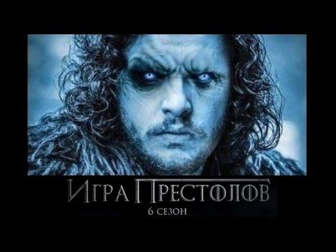 Игра Престолов - 6 Сезон - Русский HD Трейлер 2016