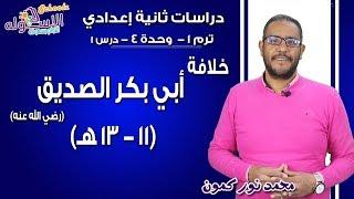 دراسات تانية إعدادي 2019 | خلافة أبي بكر الصديق | تيرم1 - وح4 - در1 | الاسكوله