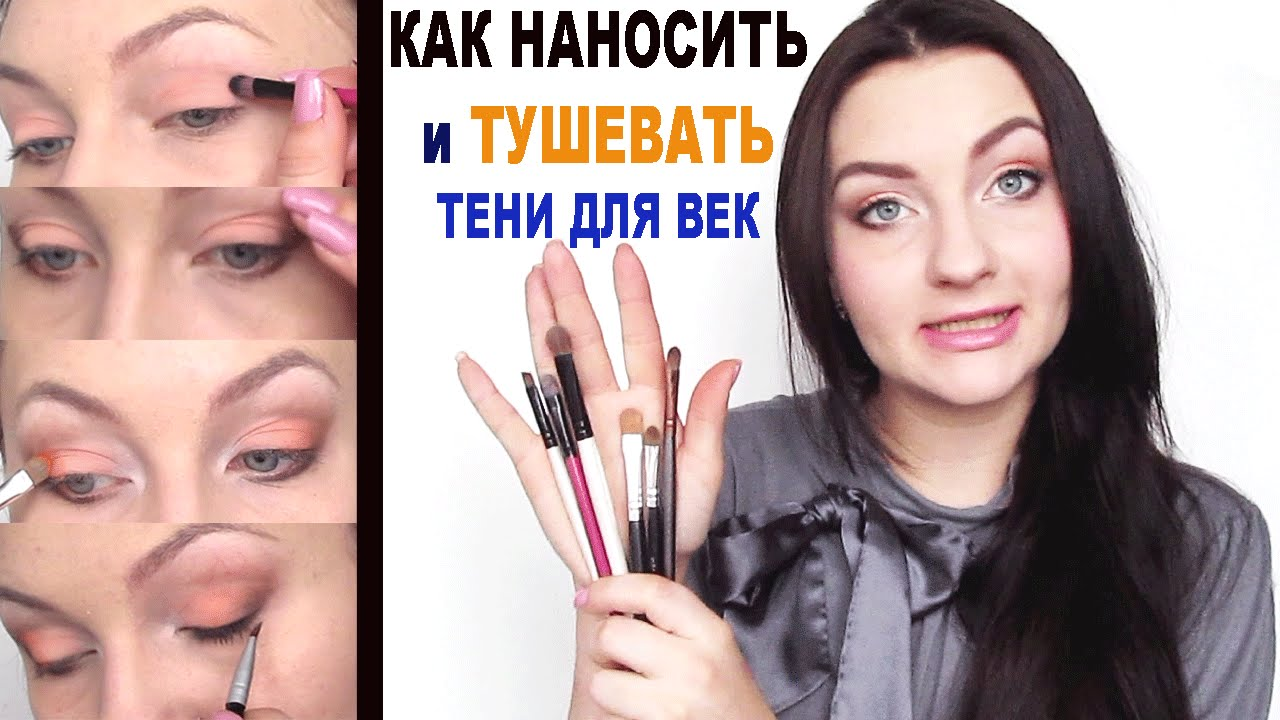 Нанесение косметики видео