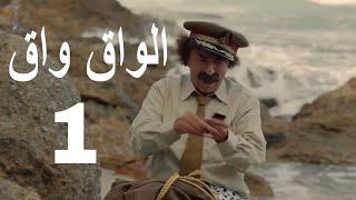 مسلسل الواق واق الحلقة 1 الاولى | الخريطة - رشيد عساف و باسم ياخور | El Waq waq