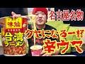 【新商品】辛ウマ‼︎味仙の台湾ラーメンのカップ麺が出た!!!