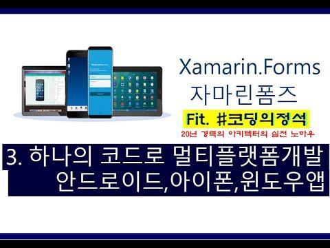 Xamarin강좌(앱만들기)-3. 코드하나로 안드로이드, 아이폰, 윈도우앱 개발이 가능해? 레알?