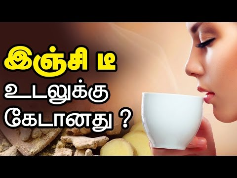 Does Ginger Tea Have Any Bad Side Effects? - Tamil Health Tips