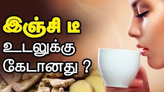 does ginger tea have any bad side effects tamil health tips