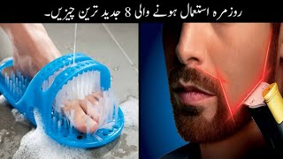 Daily Use Hone Wale 8 Jadeed Tareen Product | 8 Useful Inventions Urdu | Haider Tech
