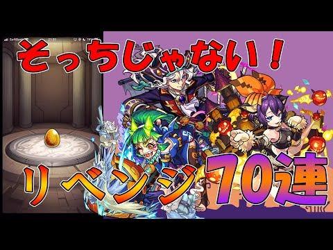 【モンスト】《これぞ悪夢》復刻ハロウィンガチャをリベンジで70連!