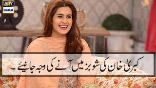 vuclip Watch to know: Why did Kubra Khan join showbiz?