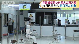 来月5日から 在留資格もつ外国人の再入国可能に(20/07/30) - YouTube