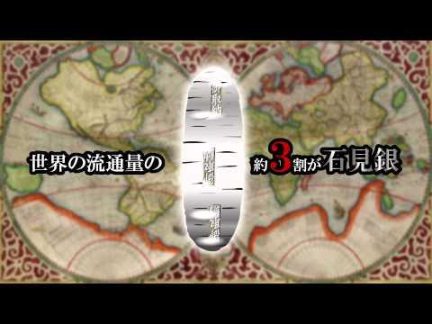 秘密結社鷹の爪外伝  むかしの吉田くん #3『石見銀山の巻』