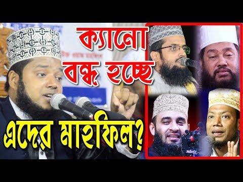 ক্যানো বন্ধ হচ্ছে এদের মাহফিল? | Mawlana Masnun Gazi | Bangla Waz 2020, Bangladesh Islamic Waz Media