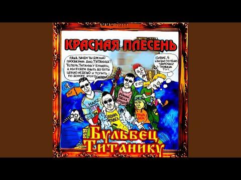 Krasnaya plesen online dating