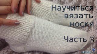 Носки спицами. Часть 3. Как вязать носки на пяти спицах? Вязание стопы, закрытие петель на мыске