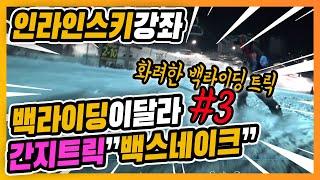 """(강좌영상)스키장인싸템 인라인스키 기초강좌! """"백스네이…"""