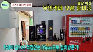 충남 아산 24시 무인카페 오픈 준비중!! DSpay오…