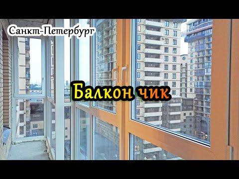 Search result youtube video остекление-балконов-и-лоджий-в-с.