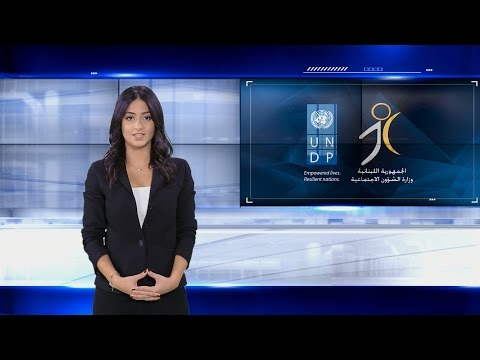 Lebanon Host Communities Support Programme (LHSP) News [Arab
