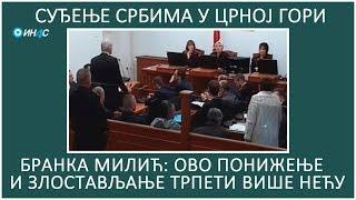 ИН4С: Суђење Србима у Црној Гори. Бранка Милић: Ово понижење и злостављање трпети више нећу.