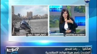 بالفيديو.. إغلاق موانئ وبوغازى الإسكندرية والدخيلة بسبب الشبورة الترابية