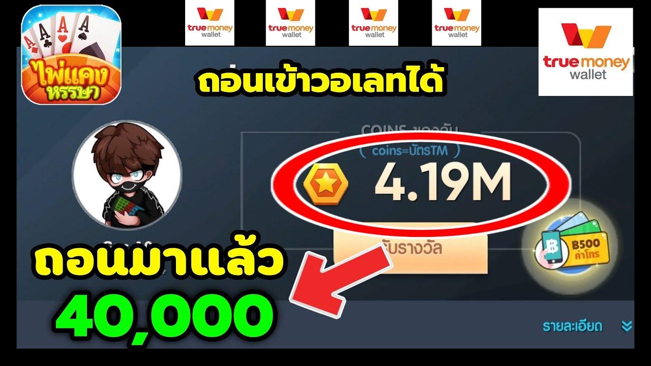 หาเงินฟรี 🎉  สอนการหาเงินเติมเกมแบบฟรีๆ ถอนเงินสูงสุด ครั้งละ 40,000 บาท/ครั้ง โดยแค่เล่นเกม !!!