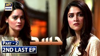 Hassad Episode 22 | 26th August 2019 | ARY Digital [Subtitle Eng]