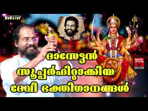 ദാസേട്ടൻ സൂപ്പർഹിറ്റാക്കിയ ദേവി ഭക്തിഗാനങ്ങൾ.. # Malayalam Hindu Devotional Songs # KJ Yesudas