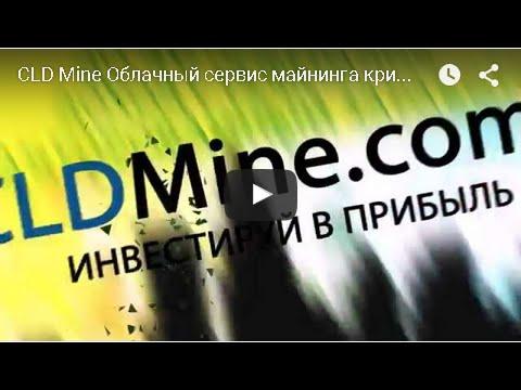 CLD Mine Облачный сервис майнинга криптовалюты