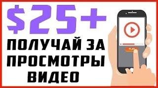 Заработок в интернете 500 рублей в день реально ПРОВЕРЕНО.Вывод денег