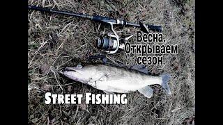 Открытие сезона Спиннинг Street fishing в родном городишке