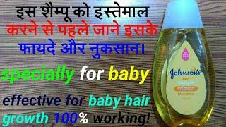 Johnsons baby shampoo|review|इस शैम्पू को इस्तेमाल करने से पहले जाने इसके फायदे और नुकसान|shampoo...