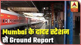 Janta Curfew: Visuals From Dadar Railway Station, Mumbai | ABP News