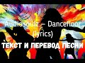 текст Dance With The Devil
