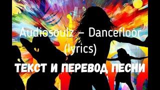 Audiosoulz — Dancefloor (lyrics текст и перевод песни)