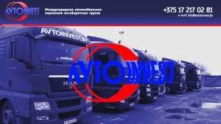 Международные перевозки негабаритных грузов(ООО