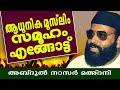 ആധുനിക മുസ്ലിം സമൂഹം എങ്ങോട്ട്.. ?  | Islamic Speech In Malayalam | Abdul Nasar Madani Old Speech