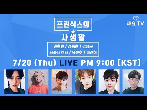 [Live] Private life of PRINSIX @HeyoTV 7/20(Tue) 9:00 PM(KST)