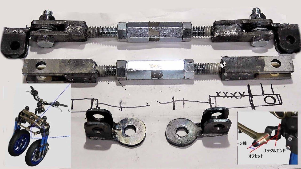 #3セニアカー魔改造★ホームセンターの材料で「LMWアッカーマン・ジオメトリ」を再現せよ!バンクできるタイロッド!