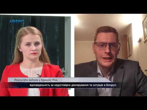 ТРК Аверс: Провал «слуги» у Кривому Розі, кара за недостовірне декларування, ситуація в Білорусі. АНДРІЙ СМОЛІЙ