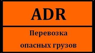 $43 - ДОПОГ, ADR. Перевозка опасных грузов и что с этим связано.