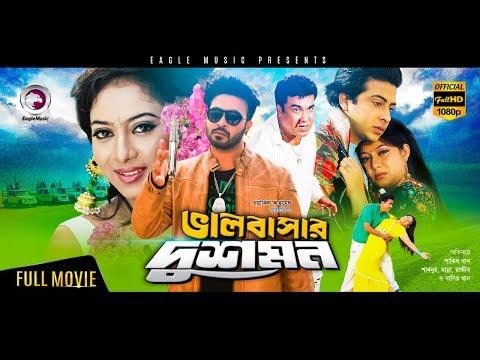 Bhalobasar Dushmon | Bangla Movie | Shakib Khan, Shabnur, Manna | Bengali Latest Full Movie 2017