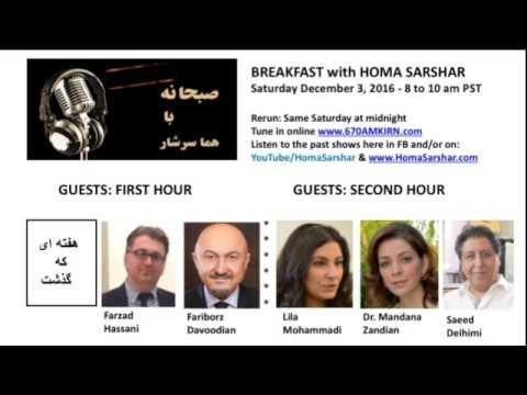 BREAKFAST with HOMA SARSHAR 12 03 2016