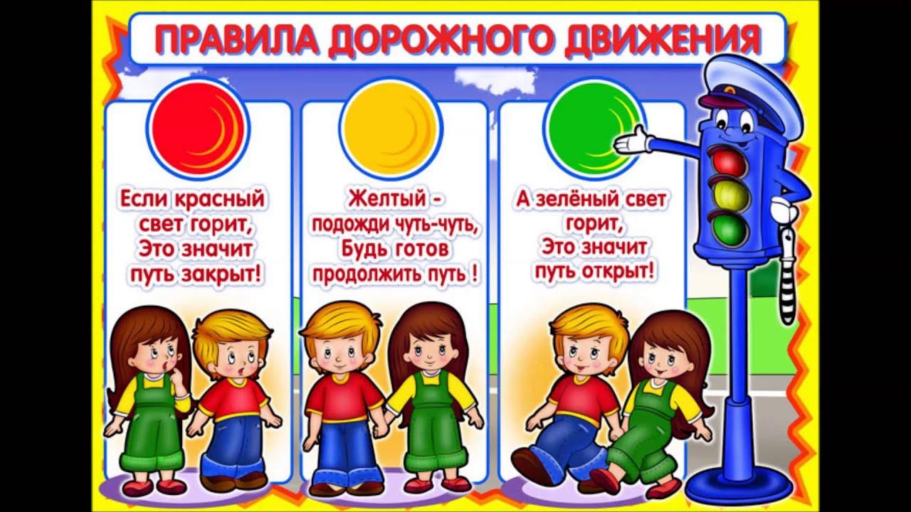 светофор для детей картинка