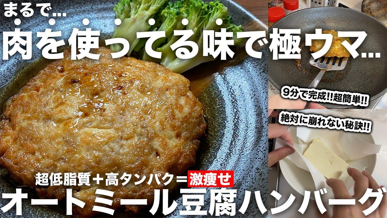 【傑作】このオートミール豆腐ハンバーグはマジで作って欲しい!!!