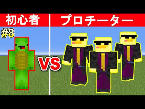 getting-hunted-down-by-a-spy-prank-[noob-vs.-pro-cheater-episode-8]-[minecraft]