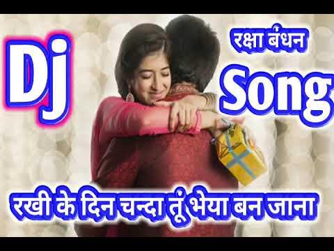 Bhaiya Mere Rakhi Ke Bandhan Ko [Full Song]  ¦¦ Raksha bandhan special Dj mix Song 2018