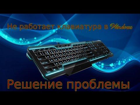 Не работает клавиатура Windows 10/8/7 (Решение проблемы )