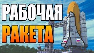 КАК СДЕЛАТЬ РАКЕТУ В МАЙНКРАФТ БЕЗ МОДОВ(Как легко сделать ракету в Майнкрафт без модов., 2016-04-29T04:00:00.000Z)